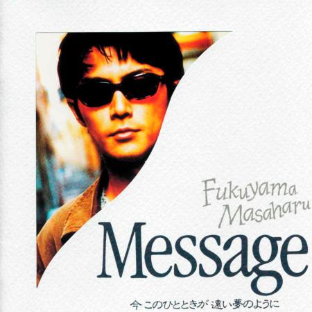 Message / Ima Kono Hitotoki Ga Tooi Yume No Youni 專輯封面