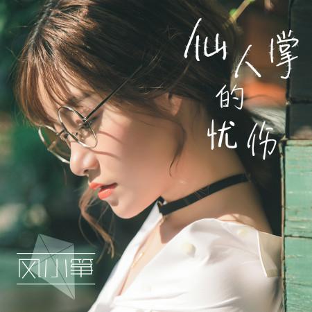 仙人掌的憂傷 專輯封面