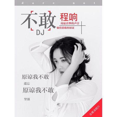 不敢(DJ版) 專輯封面