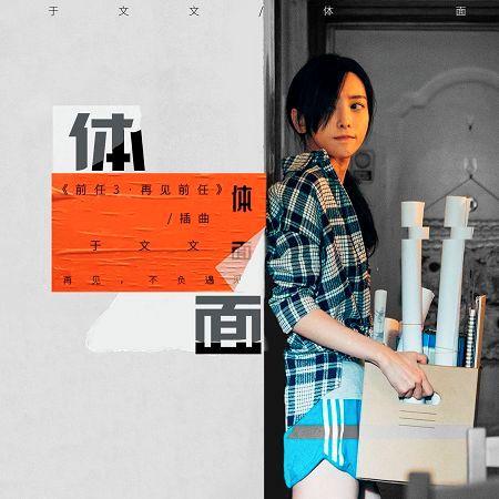 體面(電影《前任3:再見前任》插曲) 專輯封面