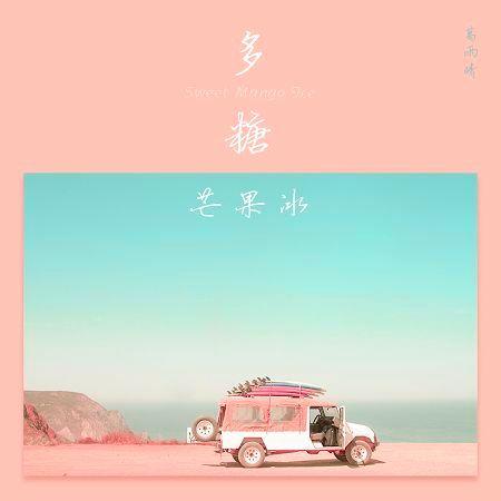 多糖芒果冰 專輯封面