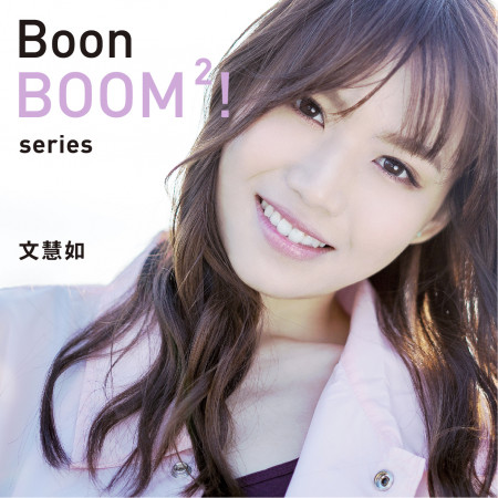 BoonBoom2series 專輯封面
