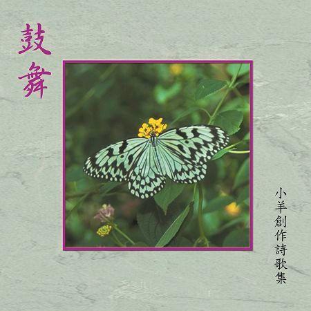 鼓舞 專輯封面