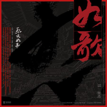 如歌-電視劇《烈火如歌》主題曲 專輯封面