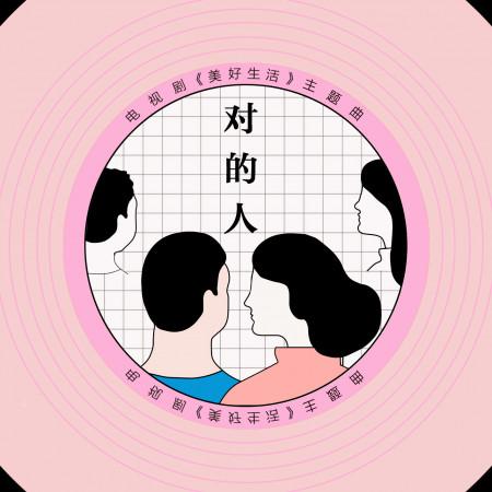 對的人-電視劇《美好生活》主題曲 專輯封面
