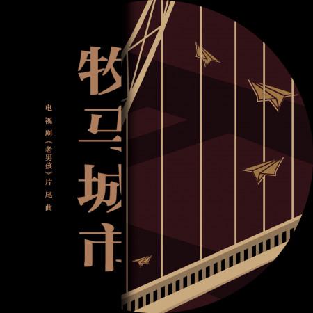 牧馬城市-電視劇《老男孩》片尾曲 專輯封面