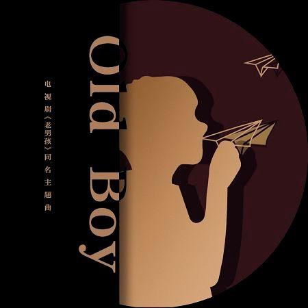 Old Boy-電視劇《老男孩》同名主題曲 專輯封面