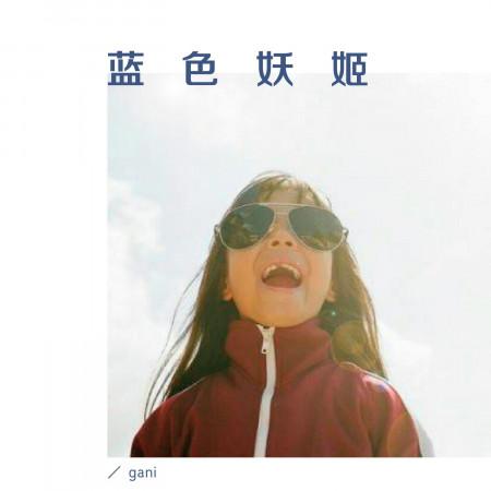 藍色妖姬 專輯封面