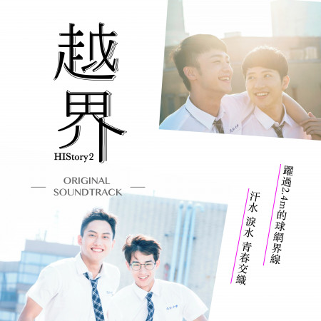 HIStory2原聲帶-越界 專輯封面