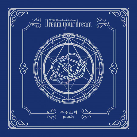 第四張迷你專輯Dream your dream 專輯封面