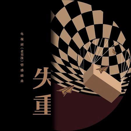 失重 - 電視劇《老男孩》情感插曲 專輯封面