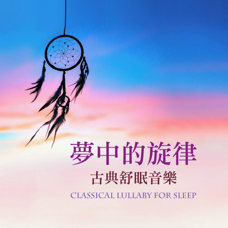 夢中的旋律 / 古典舒眠音樂   (Classical Lullaby for Sleep) 專輯封面