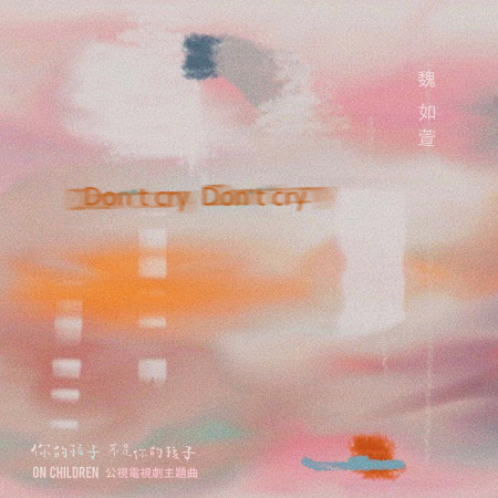 Don't cry Don't cry 專輯封面