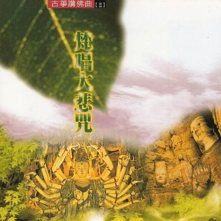 古箏讚佛曲(三)-梵唱大悲咒 專輯封面