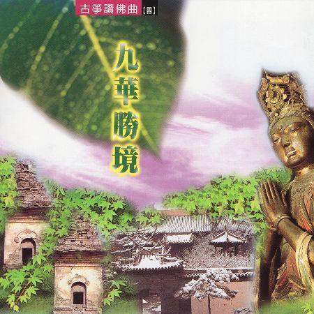 古箏讚佛曲(四)-九華勝境 專輯封面
