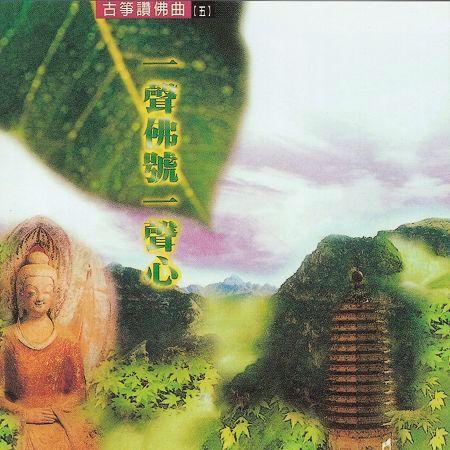 古箏讚佛曲(五)-一聲佛號一聲心 專輯封面