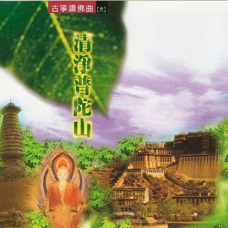 古箏讚佛曲(六)-清淨普陀山 專輯封面