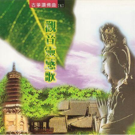 古箏讚佛曲(七)-觀音靈感歌 專輯封面
