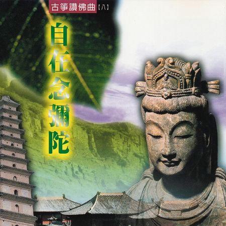 古箏讚佛曲(八)-自在念彌陀 專輯封面