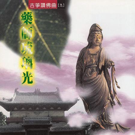 古箏讚佛曲(九)-藥師琉璃光 專輯封面