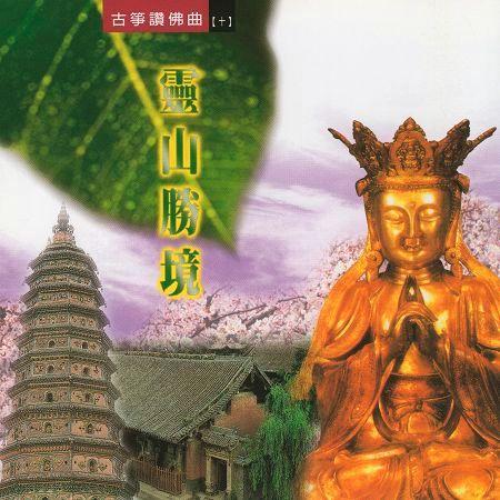 古箏讚佛曲(十)-靈山勝境 專輯封面