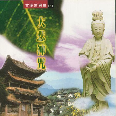 古箏讚佛曲(十二)-大悲神咒 專輯封面