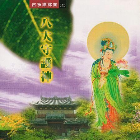 古箏讚佛曲(十四)-八大守護神 專輯封面