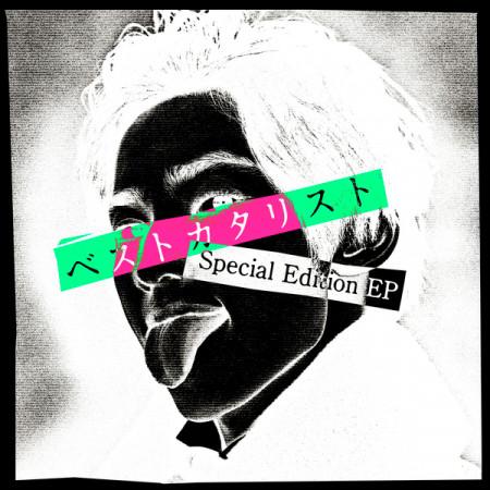 Best Catalyst -最佳合作專輯- 專輯封面