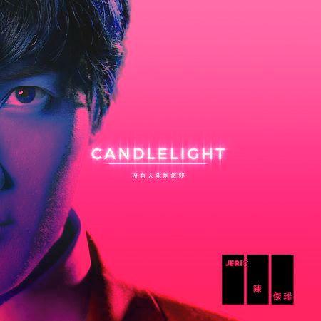 CANDLELIGHT (沒有人能熄滅你) 專輯封面