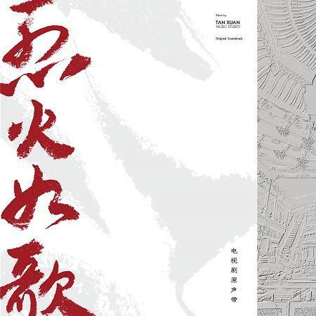 電視劇《烈火如歌》原聲帶 專輯封面