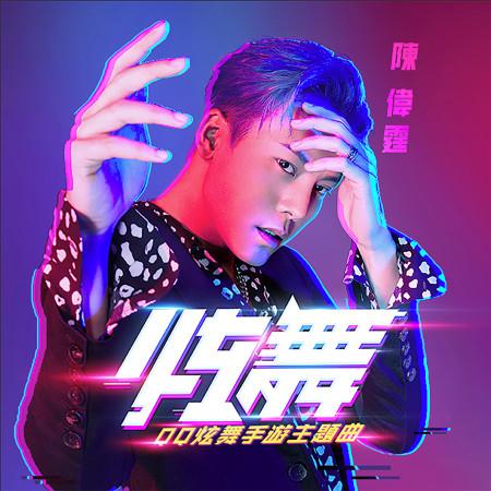 炫舞 (《 QQ炫舞》手遊主題曲) 專輯封面