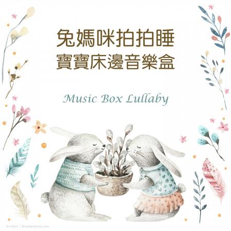 兔媽咪拍拍睡.寶寶床邊音樂盒    (Music Box Lullaby) 專輯封面