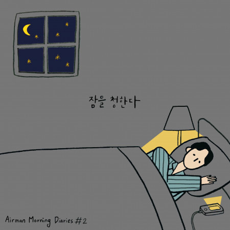 Airman Morning Diaries #2 專輯封面