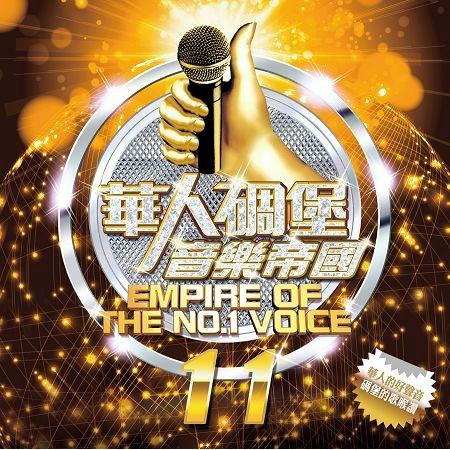 華人碉堡音樂帝國11 專輯封面