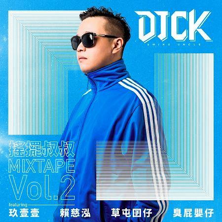 搖擺叔叔DJ CK x 玖壹壹 MIXTAPE Vol.2 專輯封面