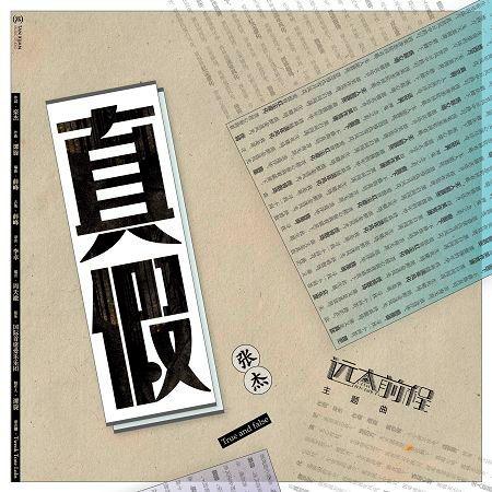 真假 - 電視劇《遠大前程》主題曲 專輯封面