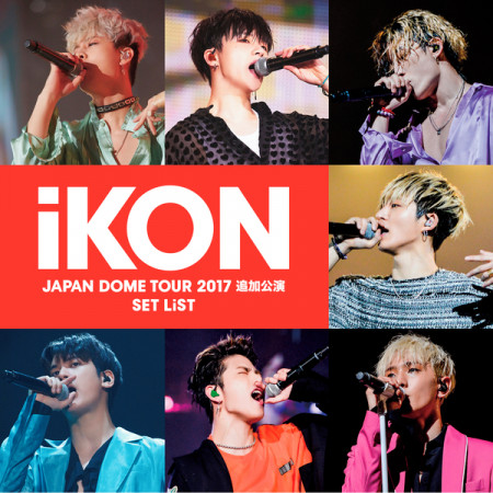 iKON JAPAN DOME TOUR 2017 追加公演 SET LIST 專輯封面