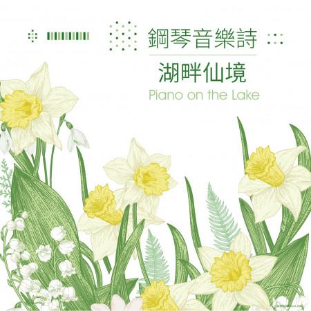 鋼琴音樂詩:湖畔仙境  (Piano on the Lake) 專輯封面
