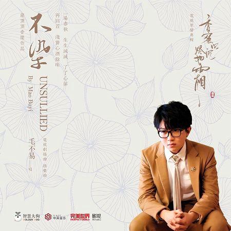 不染 (電視劇《香蜜沉沉燼如霜》主題曲) 專輯封面