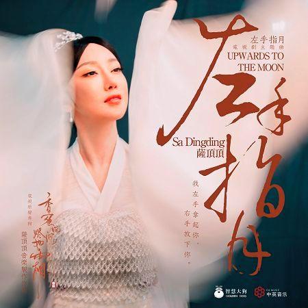 左手指月 (電視劇《香蜜沉沉燼如霜》片尾曲) 專輯封面
