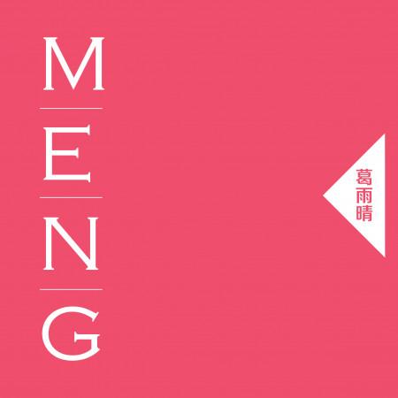 MENG 專輯封面