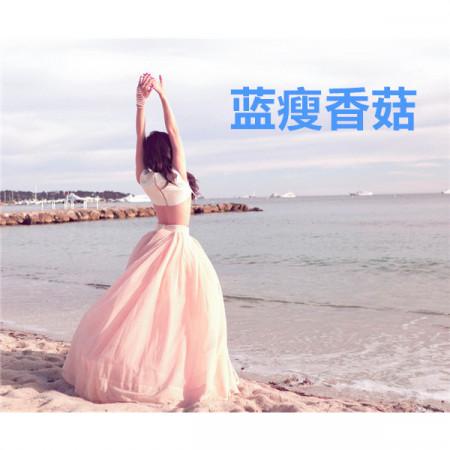 藍瘦香菇 專輯封面