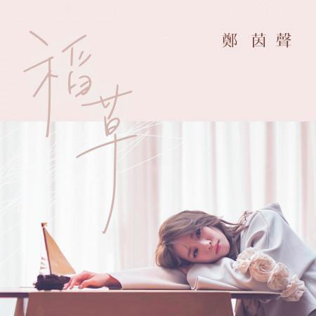 稻草 專輯封面