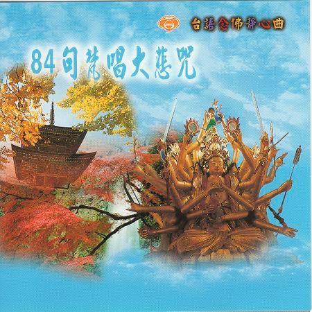 台語念佛靜心曲-84句梵唱大悲咒 專輯封面