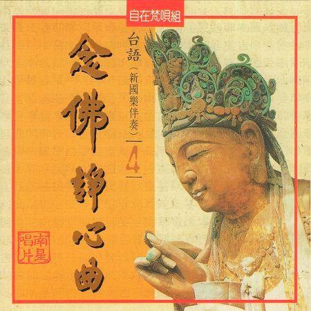 台語念佛靜心曲-南無觀世音聖號 專輯封面