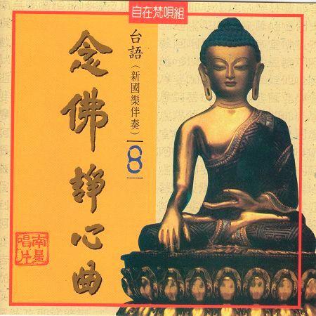 台語念佛靜心曲-觀音菩薩讚、懺悔念佛聲 專輯封面