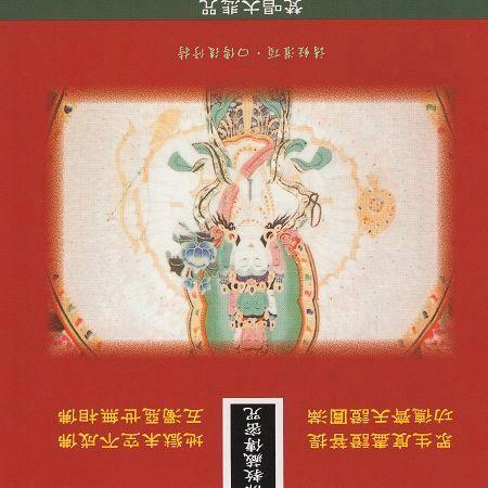 佛教藏傳秘咒系列-梵唱大悲咒 專輯封面