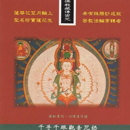 佛教藏傳密咒系列-千手千眼觀音咒語 專輯封面