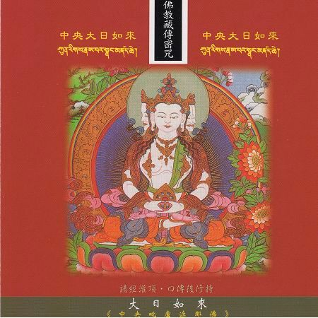 佛教藏傳密咒系列-中央大日如來 專輯封面