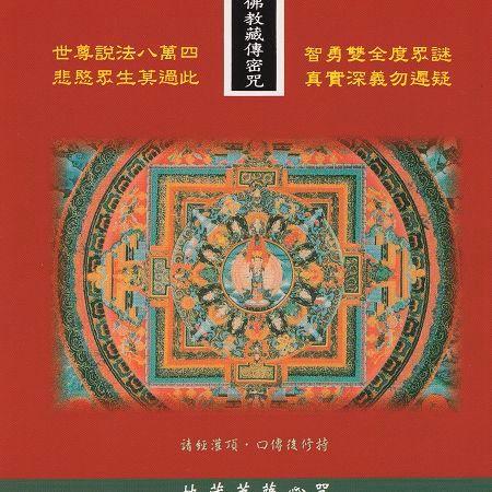 佛教藏傳密咒系列-地藏菩薩心咒 專輯封面